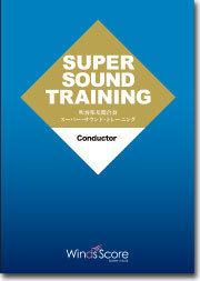 超級樂團聲響訓練教材 Super Sound Training-Conductor 中文版