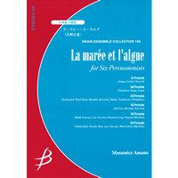 【打擊樂6重奏】La maree et lalgue | La maree et lalgue (ラ・マレー・エ・ラルグ)