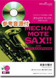 【Alto Sax獨奏】青春的光輝青春の輝き[鋼琴伴奏・附演奏 CD]