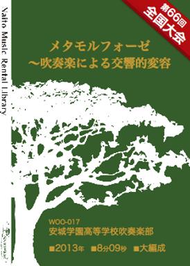 """【出租】Symphonic Transfiguration by Wind Orchestra """"Metamorphose"""""""