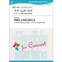 【混合編制】Dreamgirls(夢幻女郎)