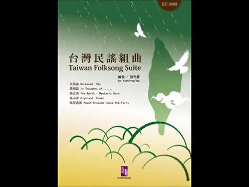 【室內管樂團】台灣民謠組曲 Taiwan Folksong Suite