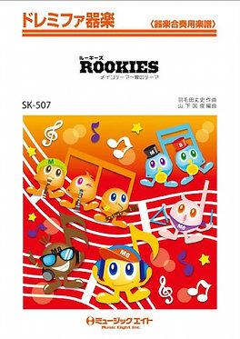 ROOKIES主題曲〜愛的主題〜