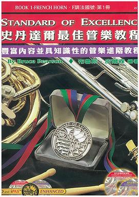 史丹達爾最佳管樂教程 - F調法國號 第一冊中文版