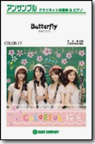 【單簧管四重奏】Butterfly
