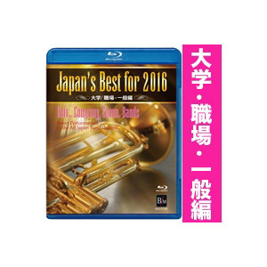 Japan's Best for 2016 - 大學/職場/一般編 DVD