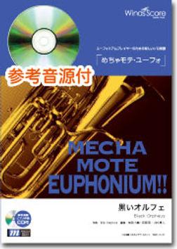 【上低音號獨奏】Black Orpheus 黒いオルフェ [鋼琴伴奏・附演奏 CD]