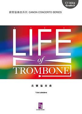 長號的一生 Life of Trombone
