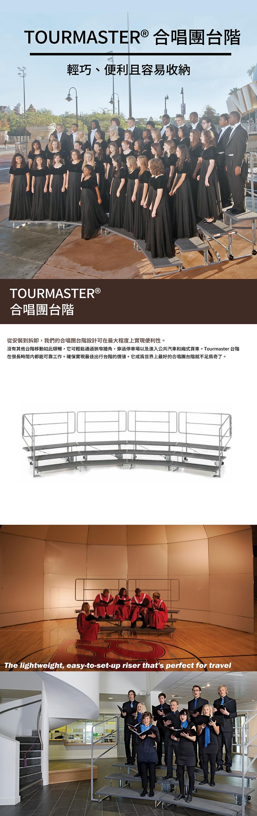 tour-1拷貝.png