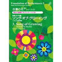 【管樂教學樂曲】合奏的花(管樂)系列III Song of Growing (3級)