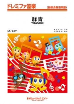 【SK-兒童節奏樂隊】群青