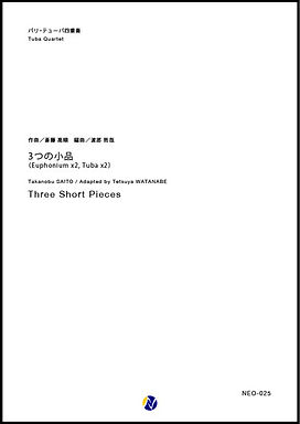 【低銅四重奏】3首小品 3つの小品