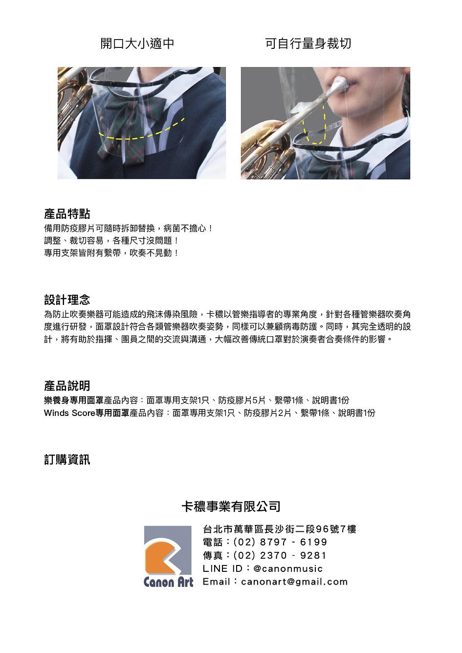 卡穠 - 演奏(唱)專用面罩_page-0006.jpg