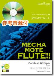 【長笛獨奏】無心快語 Careless Whisper [鋼琴伴奏・附演奏 CD]