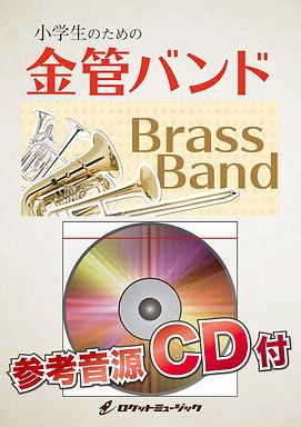 【銅管樂隊】寶島
