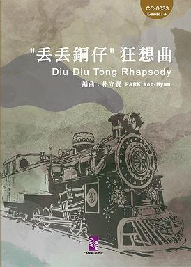 """""""丟丟銅仔""""狂想曲 'Diu Diu Tong' Rhapsody"""