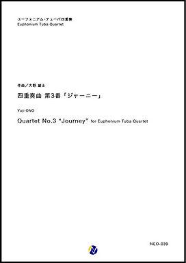 【低銅四重奏】四重奏 第三號 「旅行」 四重奏曲 第3番「ジャーニー」