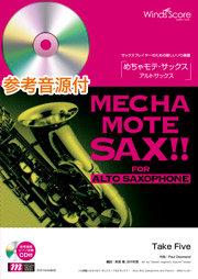 【Alto Sax獨奏】休息五分鐘Take Five[鋼琴伴奏・附演奏 CD]