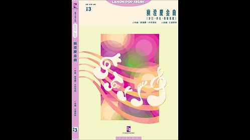 【室內管樂團】庾澄慶金曲 Selections from Harlem Yu