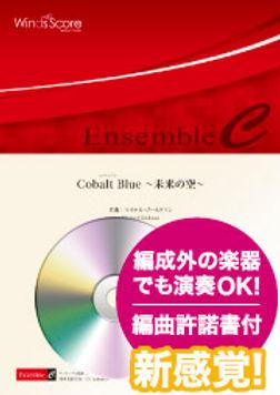【銅管四重奏】深藍~未來的天空︱Cobalt Blue