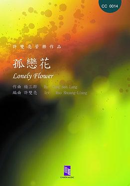孤戀花 Lonely Love Flower