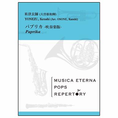 【室內管樂團】紅甜椒 パプリカ