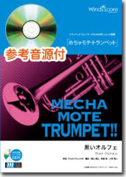 【小號獨奏】Black Orpheus 黒いオルフェ[鋼琴伴奏・附演奏 CD]