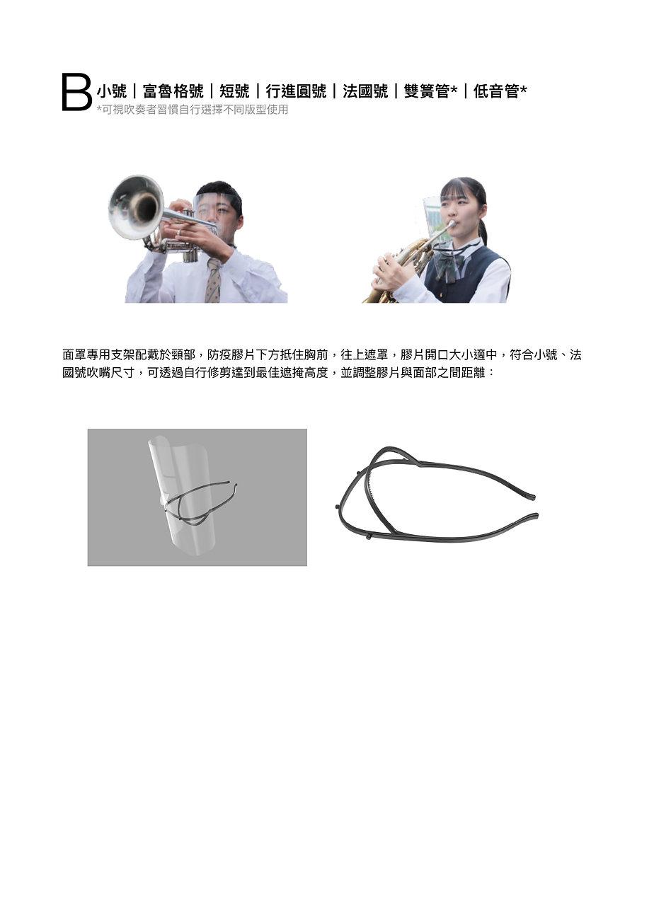 卡穠 - 演奏(唱)專用面罩_page-0003.jpg