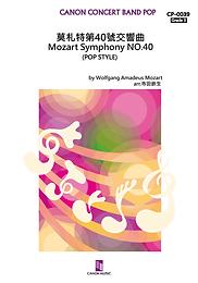 Mozart No.40封面-03.png