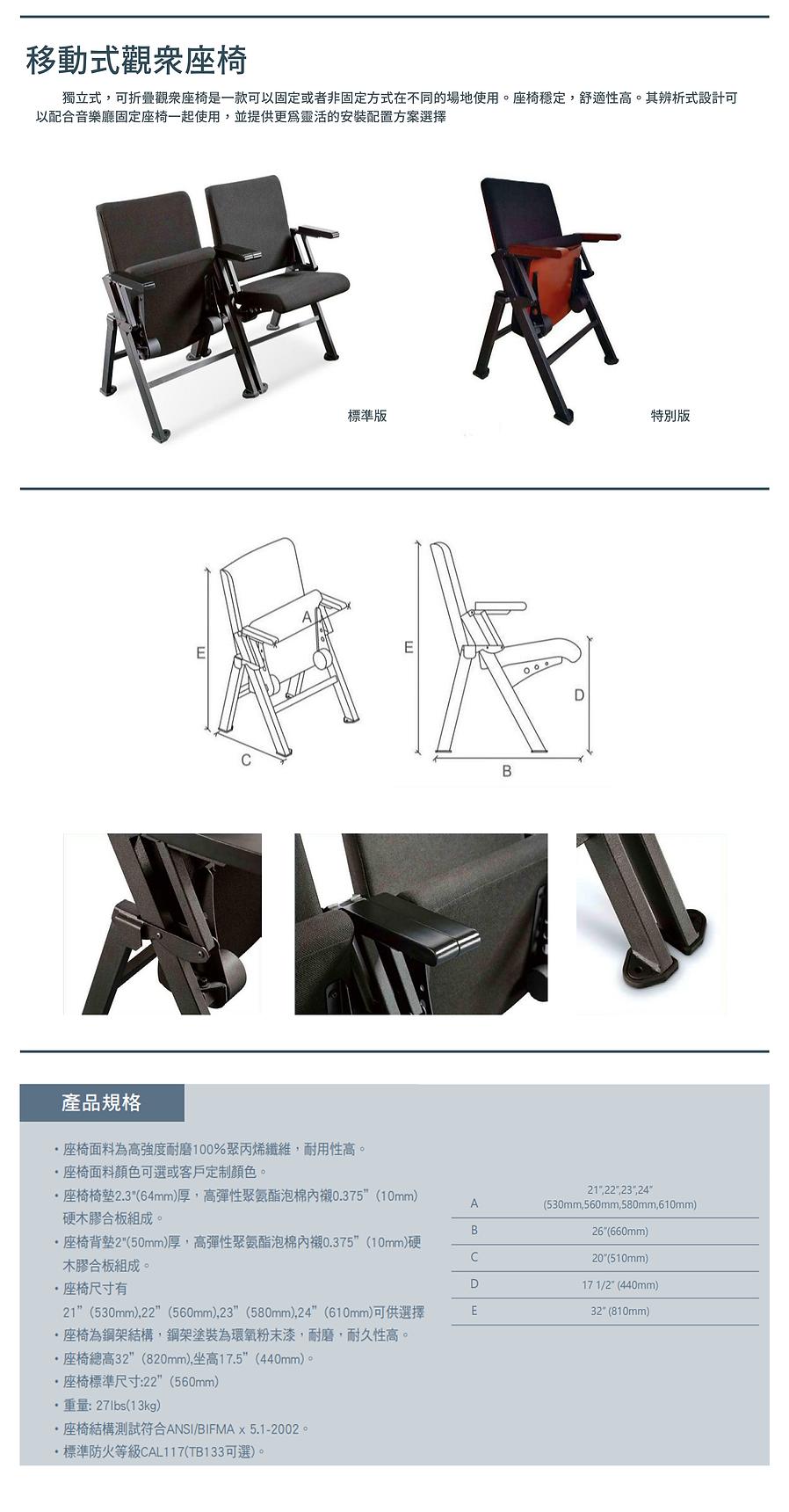 移動式觀眾座椅.png