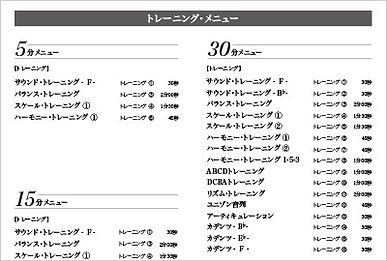 training-menu.jpg