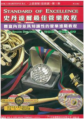 史丹達爾最佳管樂教程 - 上低音號 (低音譜) 第一冊中文版