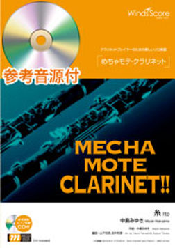 【單簧管獨奏】絲線 糸 [鋼琴伴奏・附演奏 CD]