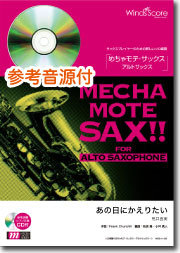 【Alto Sax獨奏】我想回到那天あの日にかえりたい [鋼琴伴奏・附演奏 CD]