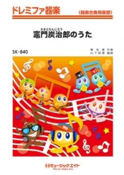 【SK-兒童節奏樂隊】加蒙住次次郎的歌