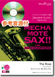 【Alto Sax獨奏】玫瑰 The Rose[鋼琴伴奏・附演奏 CD]