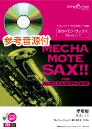 【Alto Sax獨奏】愛燦燦[鋼琴伴奏・附演奏 CD]