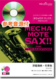 【Alto Sax獨奏】津軽海峡・冬景色 [鋼琴伴奏・附演奏 CD]