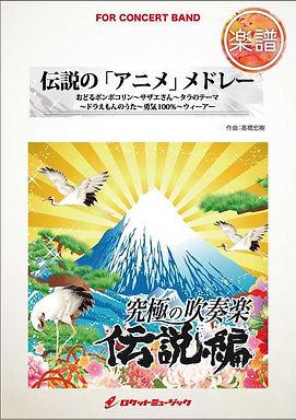 傳說的 動漫 組曲  / 伝説の「アニメ」メドレー