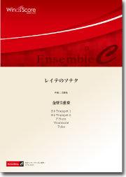 【銅管五重奏】萊特奏鳴曲Leyte sonata︱レイテのソナタ