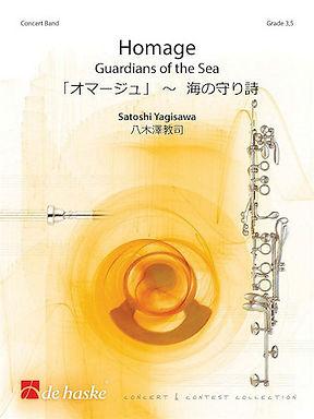 【室內管樂團】致敬:海的守護者/Homage: Guardians of the Sea/八木澤教司
