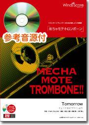 【長號獨奏】 明天 Tomorrow[鋼琴伴奏・附演奏 CD]