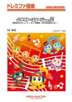 【SK-兒童節奏樂隊】J-POP舞台Vol.2 [惡魔之刃混合泳]