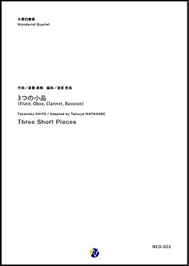 【木管四重奏】三個小品集Three Short Pieces ~ for Woodwind Quartet