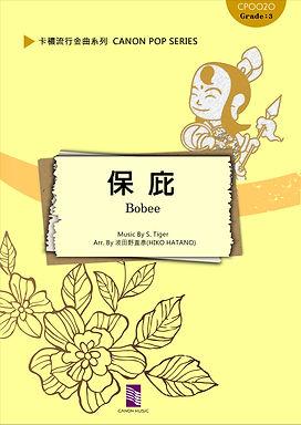 保庇 Bobee
