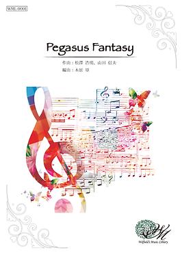 天馬幻想 Pegasus Fantasy