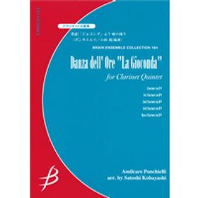 "【單簧管五重奏】歌劇""喬康達""-時間之舞|Danza Dell' Ore La Gioconda"
