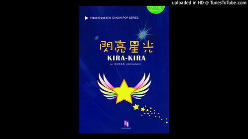【室內管樂團】閃亮星光 KIRA-KIRA