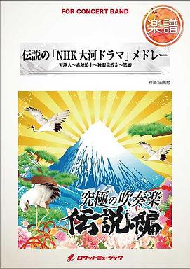 傳說的「NHK大河劇」組曲 / 伝説の「NHK大河ドラマ」メドレー