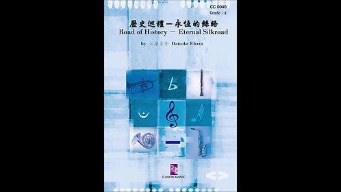 【室內管樂團】歷史的巡禮-永恆的絲路 Road of History - Eternal Sillkroad